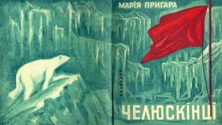 sovietkidbook-chelusk