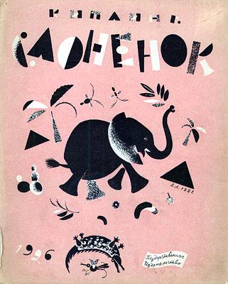 sovietchildren_elephant
